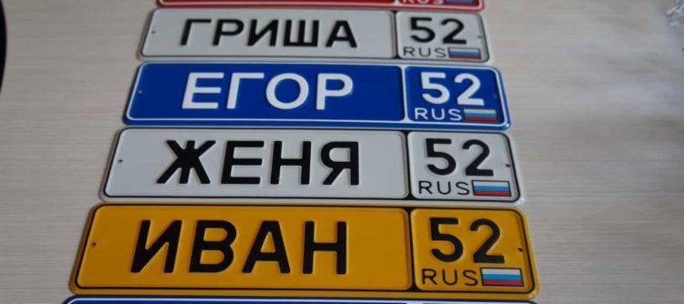 Автомобильные номера с именем