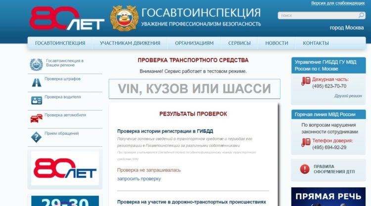Скрин сайта госавтоинспекции