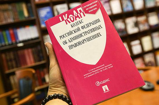 Книга КоАП РФ