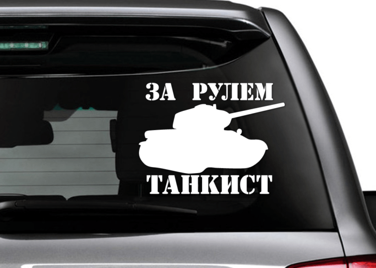 Наклейка на авто За рулем танкист