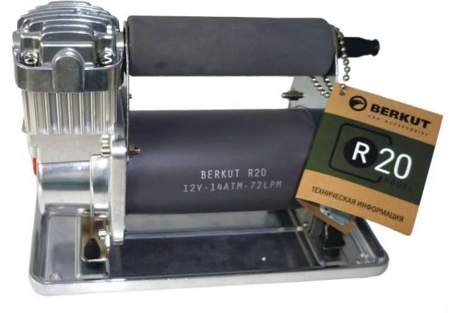 Беркут R20 для накачки шин
