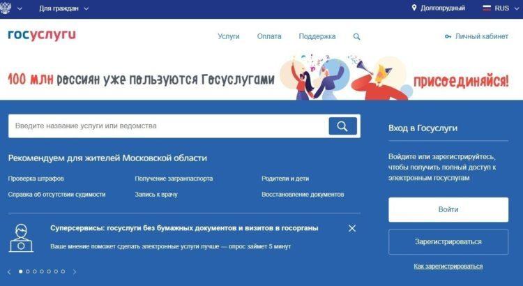 Электронный портал Госуслуг