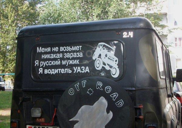 Надпись Я водитель УАЗа