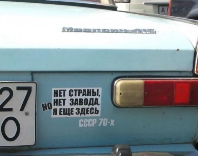 Надпись на Москвиче Нет страны