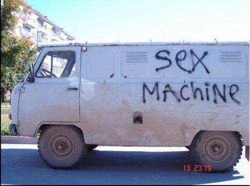 Надпись на Буханке Секс-машина
