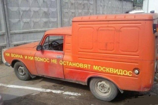 Старый Москвич каблучок