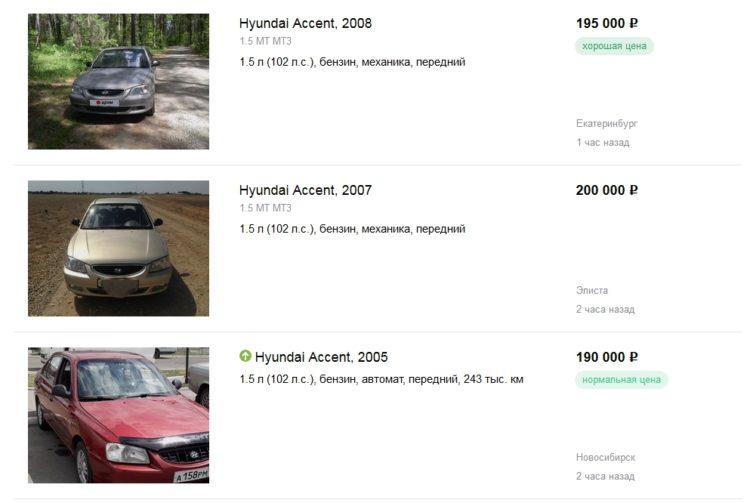 Продажа подержанного Hyundai Accent