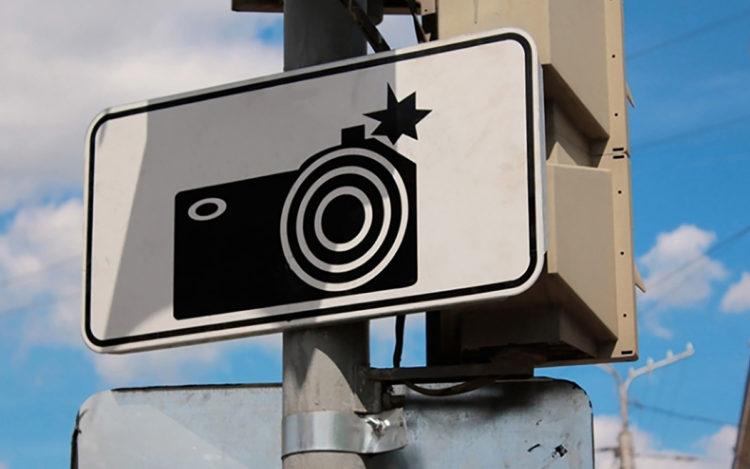 Знак камеры видеофиксации