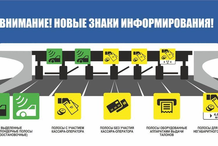 Новые знаки информирования водителей