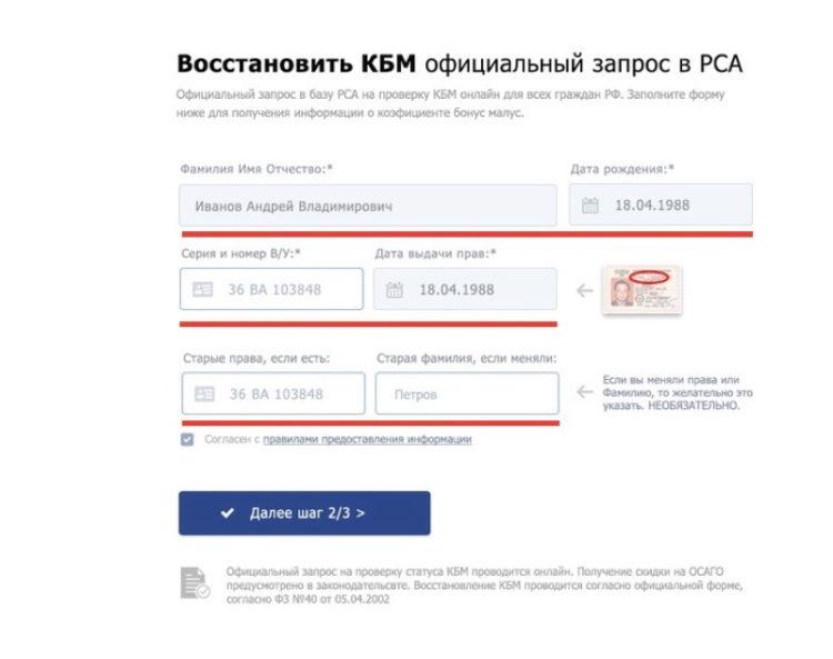 Восстановление КБМ через РСА