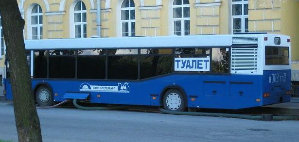 Автобус-туалет в Санкт-Петербурге