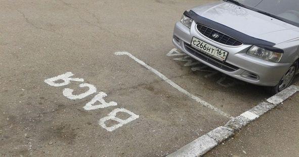 Надпись Вася на парковке