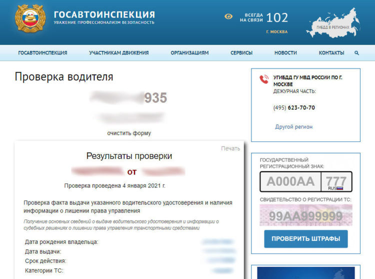 Сайт Госавтоинспекции Проверка водителя
