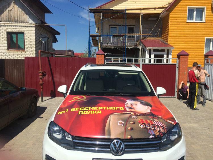 Наклейка Сталина на капоте фольксвагена
