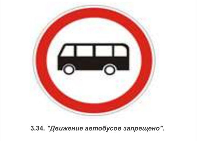 Запрещаюий знак для автобуса