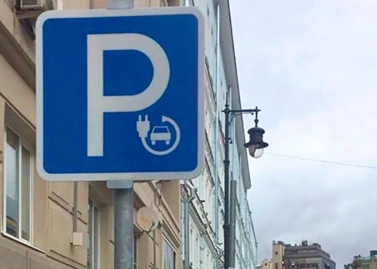 Знак парковки и зарядки авто