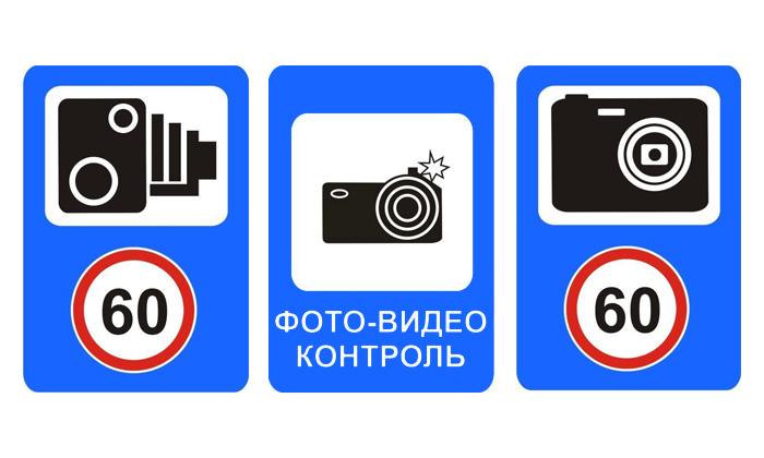 Знаки фото- и видеоконтроля