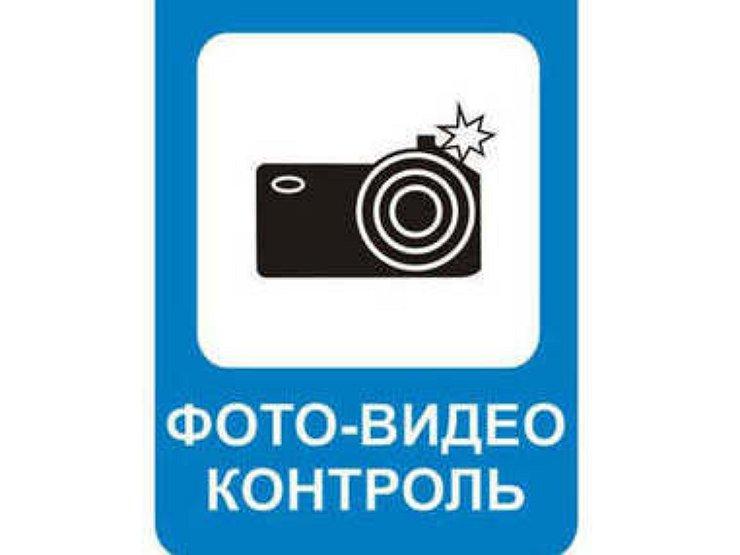 Фото- видеоконтроль