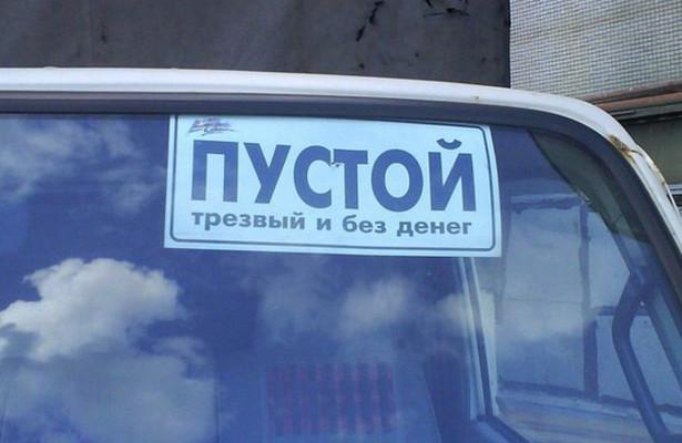 Надпись на авто пустой