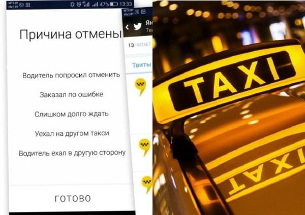 Причины отмены такси
