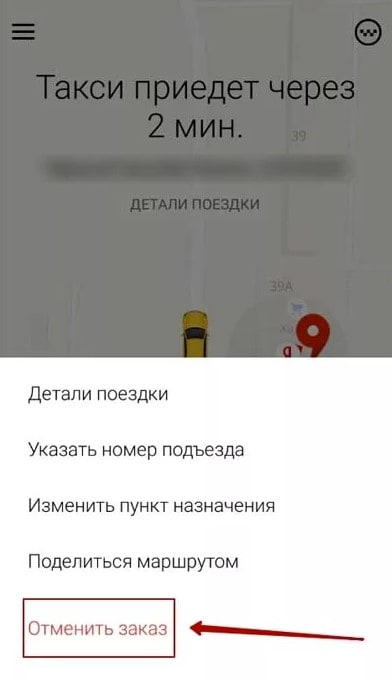 Заказ такси на смартфоне