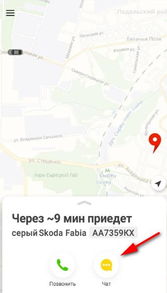 Яндекс-карта и заказ такси