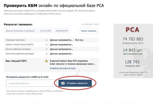 Форма проверки КБМ на сайте РСА