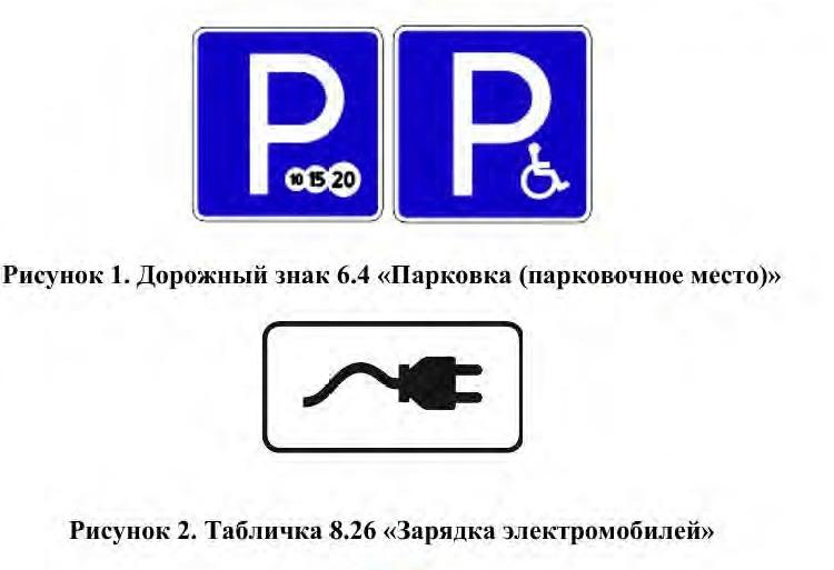 Платная парковка и для инвалидов