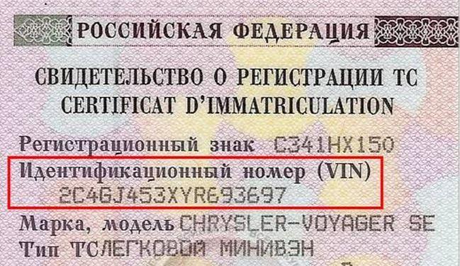 Свидетельство о регистрации авто