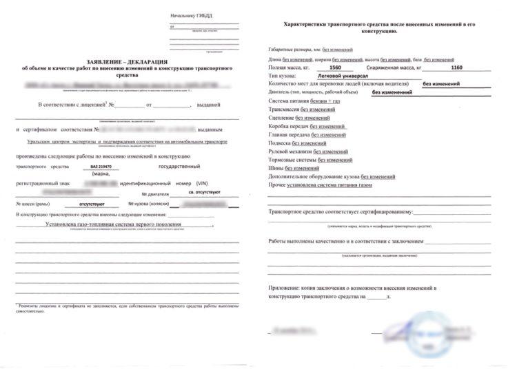 Декларация установщика ГБО