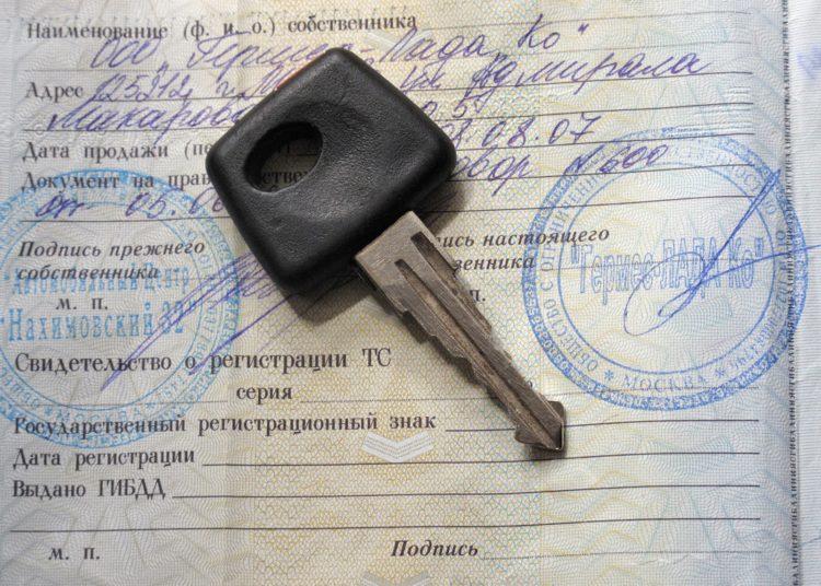 Свидетельство о регистрации ТС и ключ