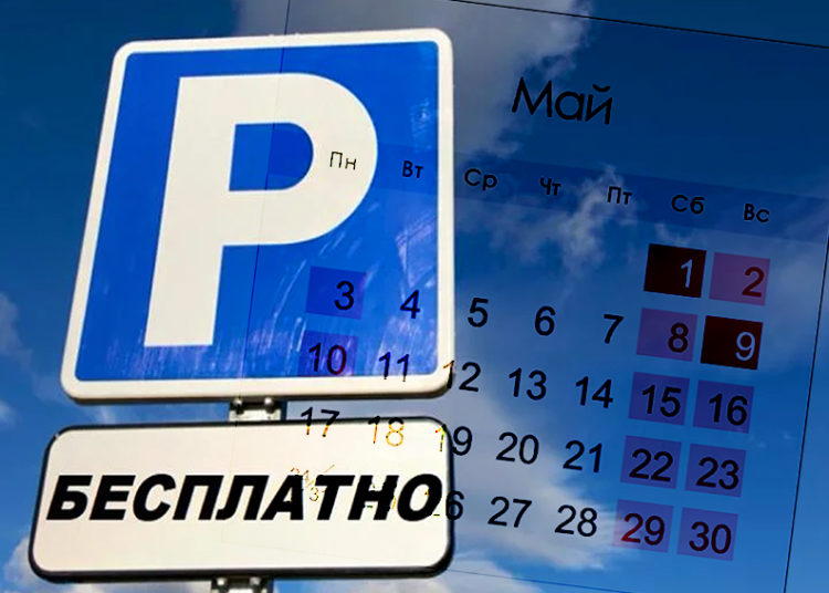Даты бесплатной парковки в 2021 году в мае