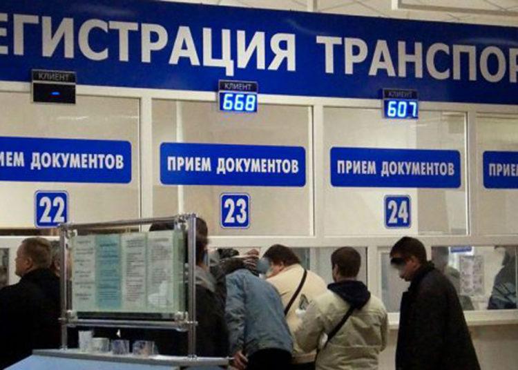 Регистрация транспорта в ГИБДД