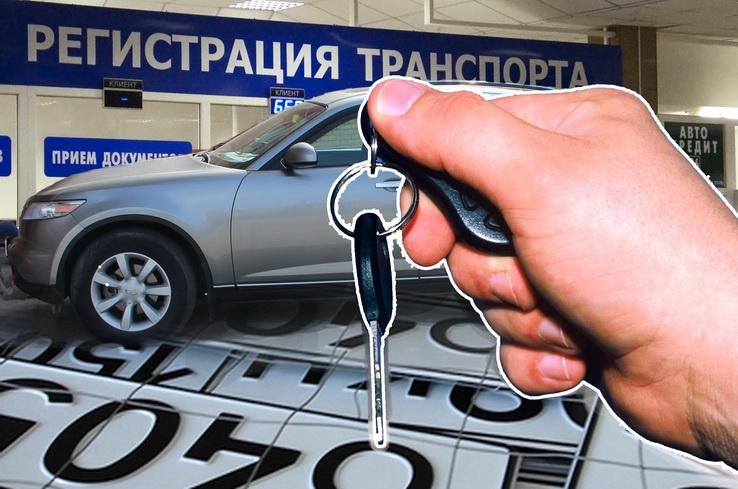 Регистрация транспорта, машина и ключи