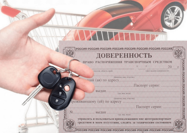Доверенность и ключи от машины