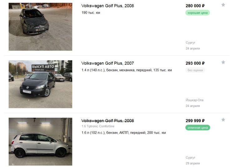 Продажа Volkswagen Golf Plus