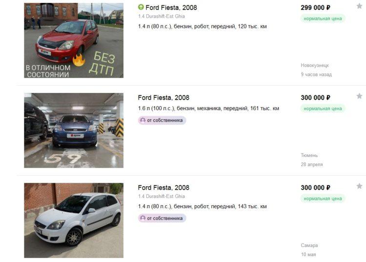 Цены б/у Ford Fiesta MK6