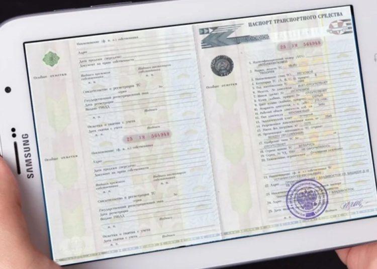 Электронное удостоверение водителя