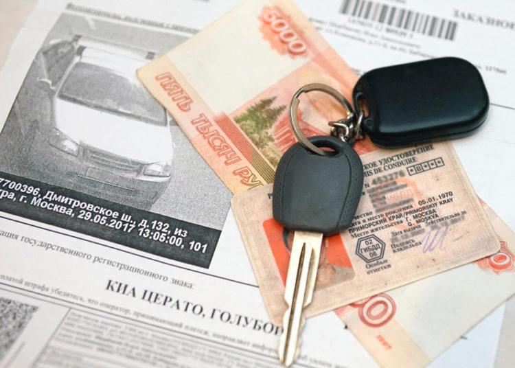 Постановление о штрафе, деньги и ключи авто