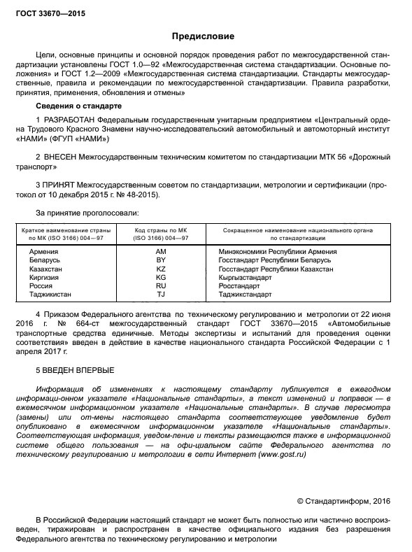 ГОСТ 33670-2015