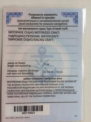 Разрешение управлять гидроциклом