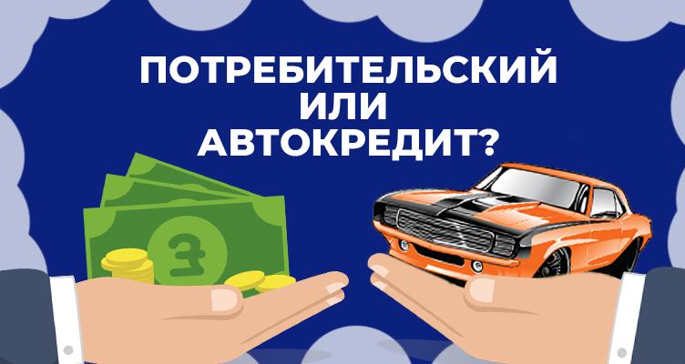 Потребительский или автокредит в банке