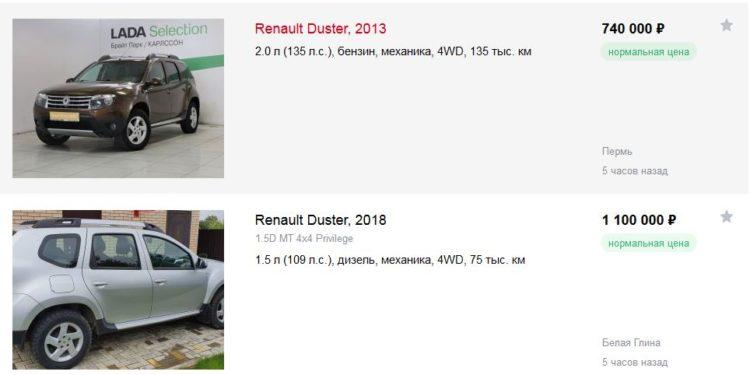 Продажа и цены Renault Duster-1