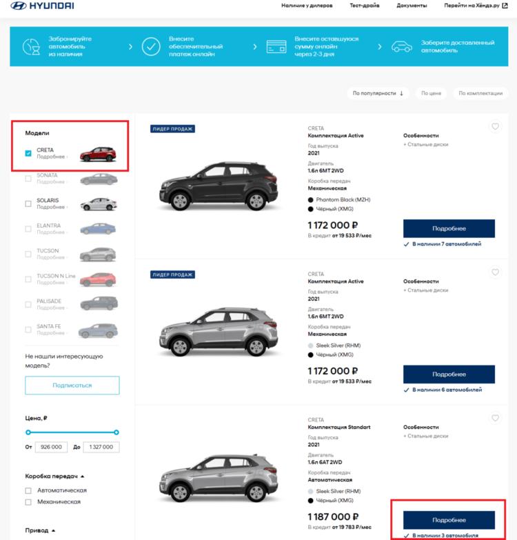 Сайт по продаже Хендай онлайн