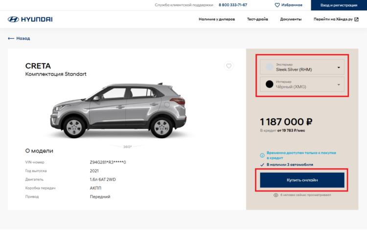 Продажа Hyundai Грета онлайн